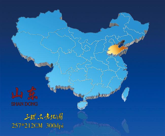 【psd】中国地图山东
