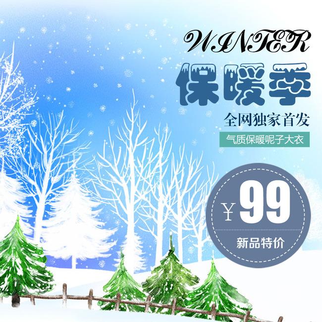 淘宝素材模板|电商素材 商品主图促销 > 唯美冬季风景雪景背景主图