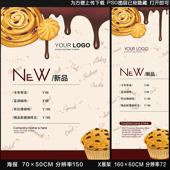【psd】双尺寸糕点屋咖啡馆海报x展架模板设计