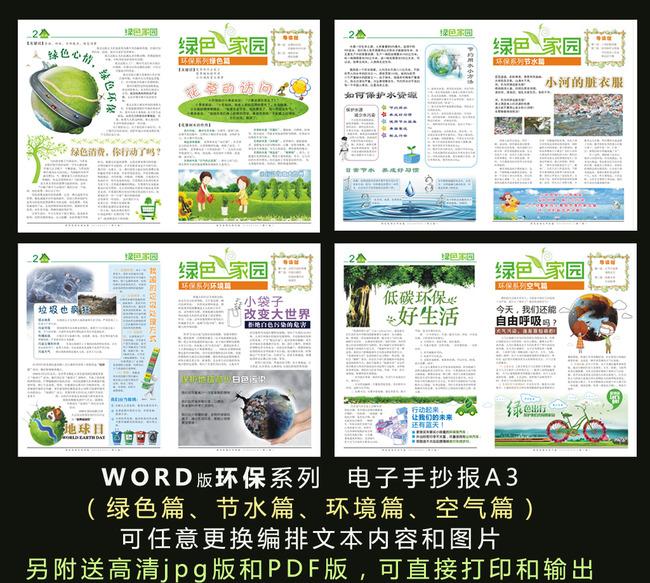 【doc】word环保电子手抄报模板-a3小报图片