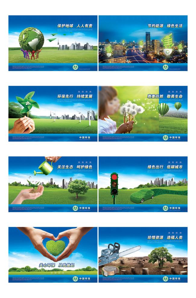【psd】绿色环保生态城市文明画册宣传册展板