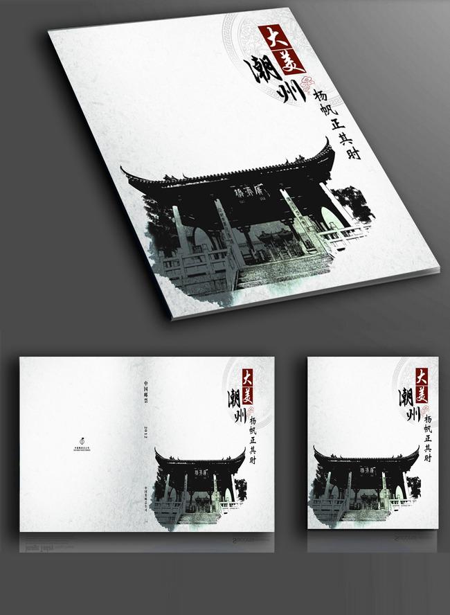 【psd】中国风景点画册封面