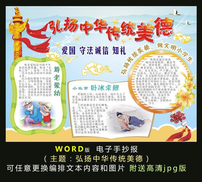 word电子手抄报模板 中华传统美德