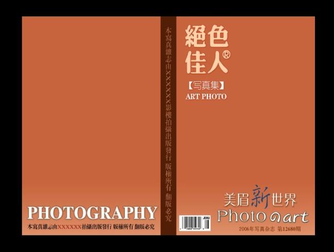 封面 封面设计 封面封底 浪漫 浪漫背景 浪漫爱情 浪漫之恋 说明:相册