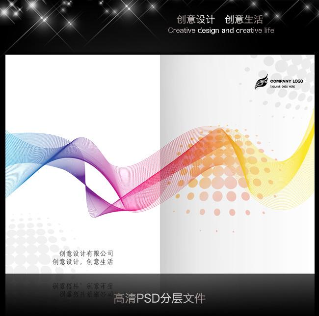 【psd】精美简洁 公司企业画册封面设计