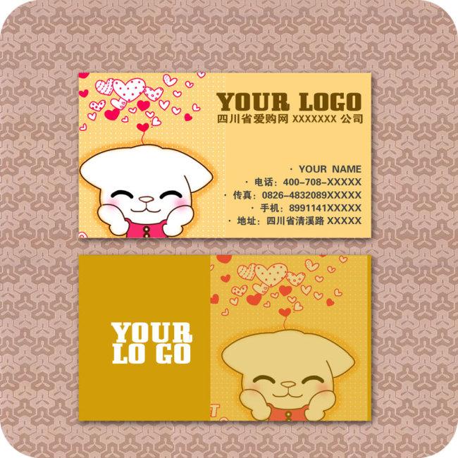 名片背景 店铺名片 名片模板下载 商业名片模板下载 说明:卡通名片