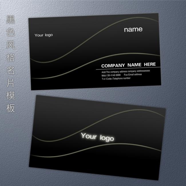 名片模板 名片设计 名片模板psd 名片设计模板 名片素材 说明:黑色
