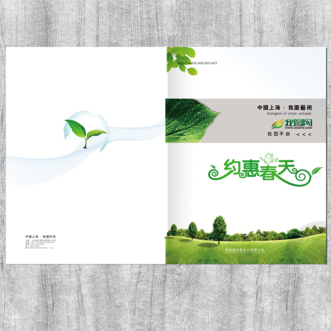 广告设计psd素材 版式画册设计 低炭画册封面 封面设计 封面模板 环保