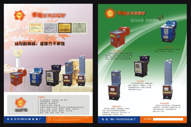 主页 原创专区 海报设计|宣传广告设计 宣传单|彩页|dm > 采暖炉产品
