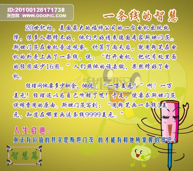 【psd】学校哲理教育宣传海报