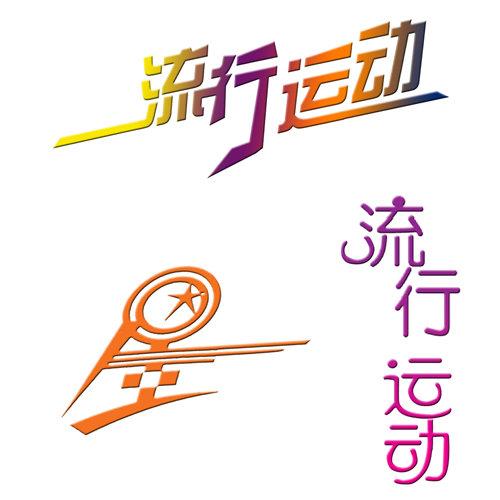 【tif分层】流行运动-艺术字