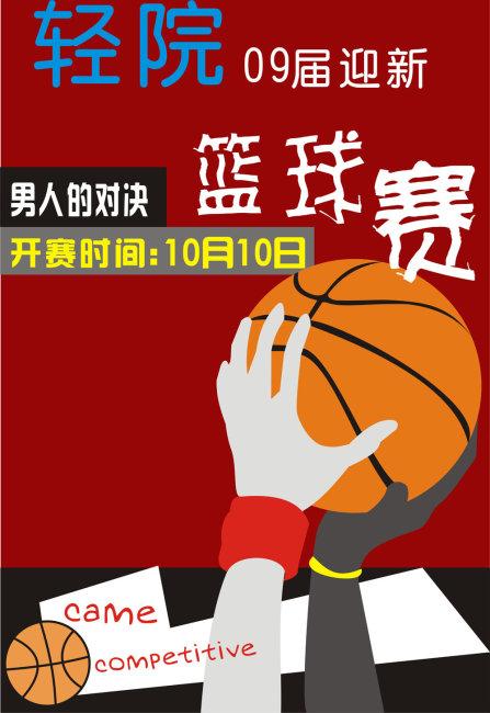 【cdr】篮球赛海报