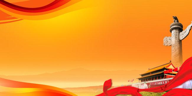 关键词:展板 党建展板 党建 党建背景 展板背景 展板设计 展板模板 背景 背景模板 国庆展板 国庆背景 天安门 展板底图 建党背景图 党建底图 党建宣传 党建宣传栏 国庆底图 国庆节 国庆节海报 党建素材 国庆素材 红飘带 红绸带 说明:党建展板背景模板