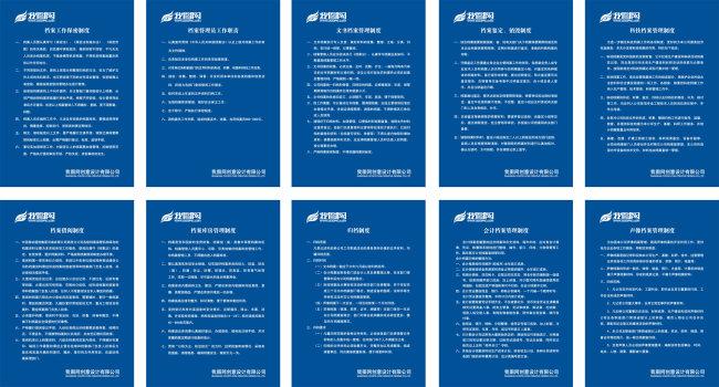 【cdr】档案工作保密制度.cdr