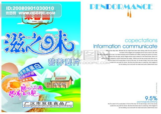 版式排版女郎生活情趣版式食物设计页面版式设计欣赏平面兔模板维多利亚情趣图片