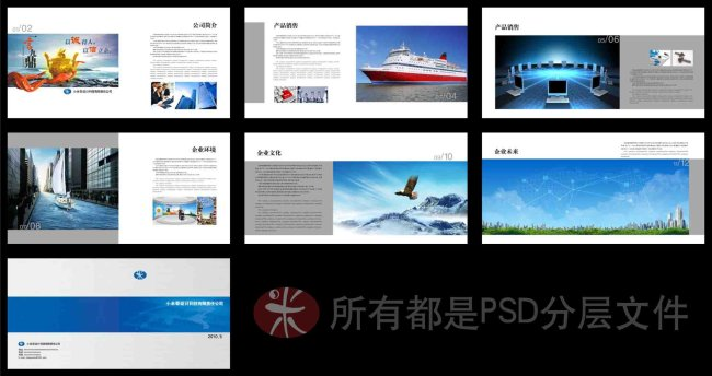 > 企业画册  关键词: 企业画册 版式设计 企业样本 画册 封面 企业