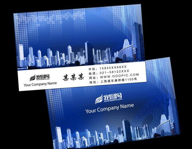 【psd】商业房产名片设计模板