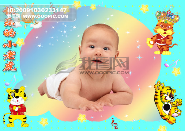 【psd】快乐的小老虎宝宝儿童模板