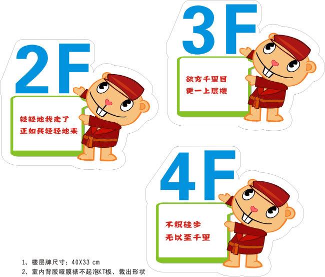 主页 原创专区 海报设计|宣传广告设计 vi模板 > 幼儿园楼层牌  关键