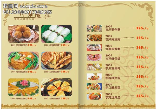 > 酒楼菜谱内页设计图(2)  豪华 喜庆 健康食谱 宣传册 微利设计 菜单