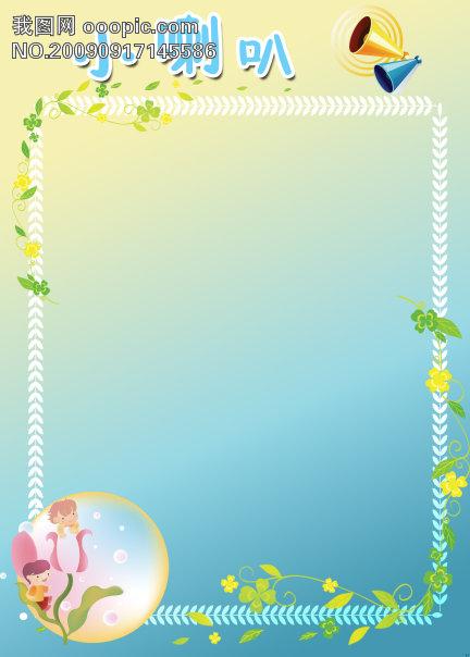 ppt 背景 背景图片 边框 模板 设计 相框 432_604 竖版 竖屏