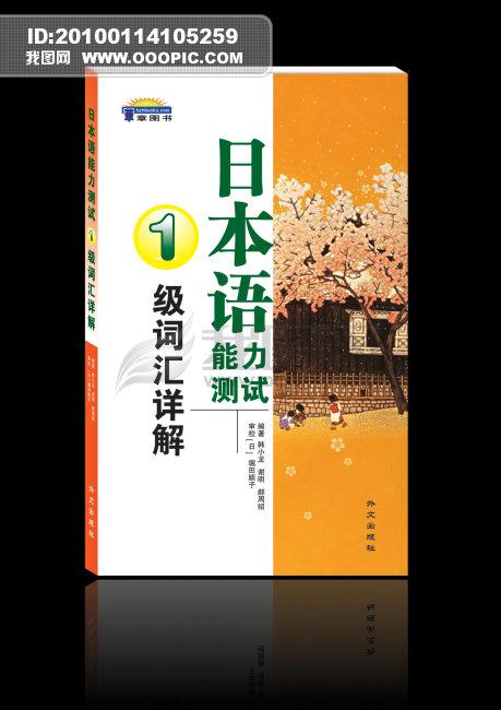 设计模板 日语书籍 日本素材 日本樱花 日本富士山 说明:教育书籍封面图片