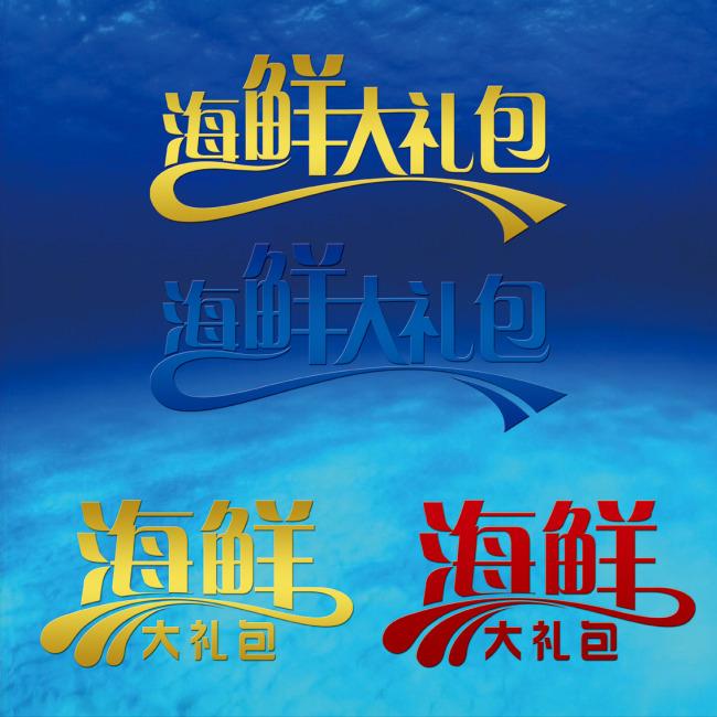 关键词: 艺术字原创设计 字体设计 海鲜 海鲜大礼包 海鲜字体设计
