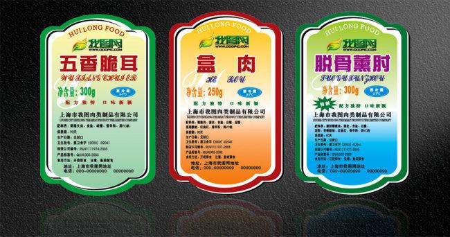 logo 标签 标识 设计 矢量 矢量图 素材 图标 650_342
