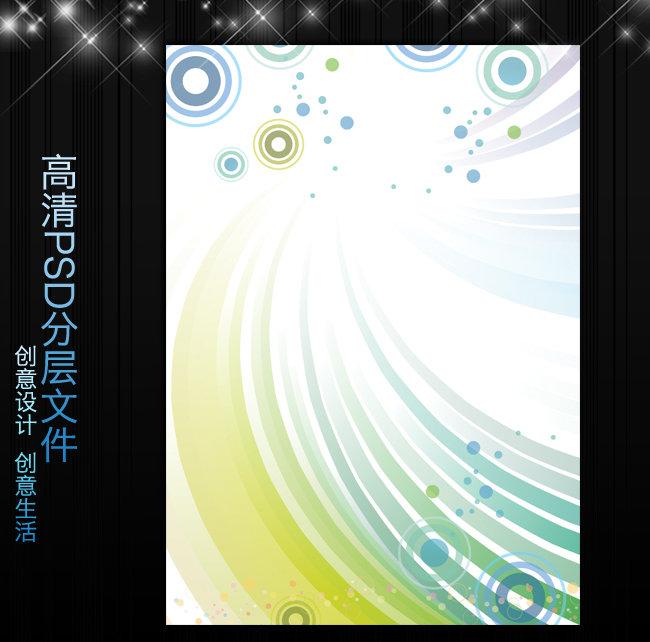 【psd】简洁广告宣传海报背景psd模板下载