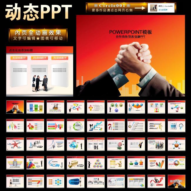 【ppt】携手共赢商务合作计划总结会议幻灯片ppt