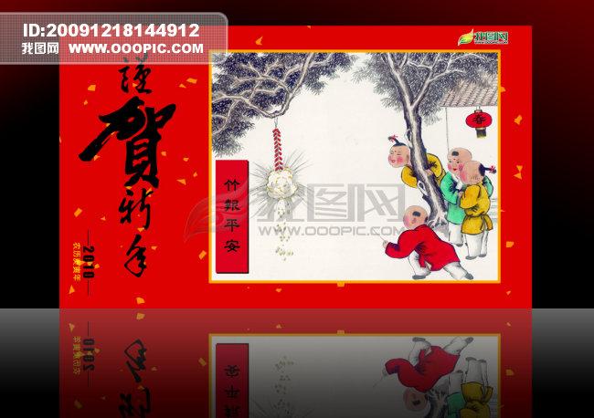 明信片  关键词: 新年 新年素材 新年图片 新年 新年 新年展架 传统