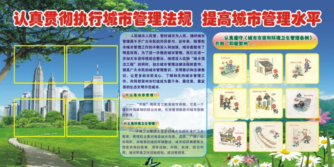 【cdr】城市建设管理