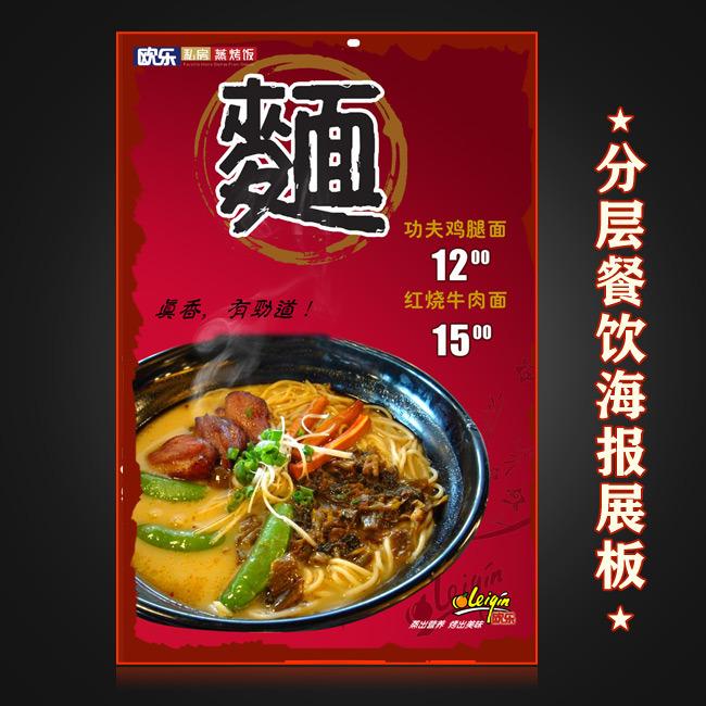 模板下载 食堂挂画图片下载 dm传单设计 饭店传单 传单制作 说明:餐饮