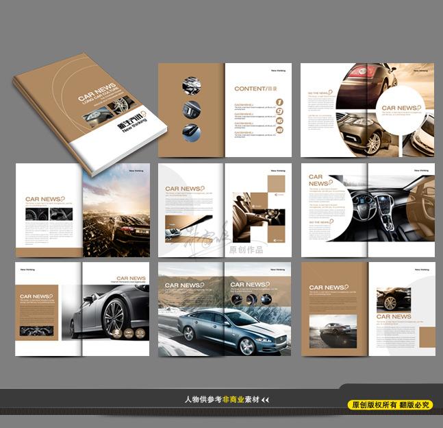 原创专区 画册设计|版式|菜谱模板 产品画册(整套) > 最新大气汽车