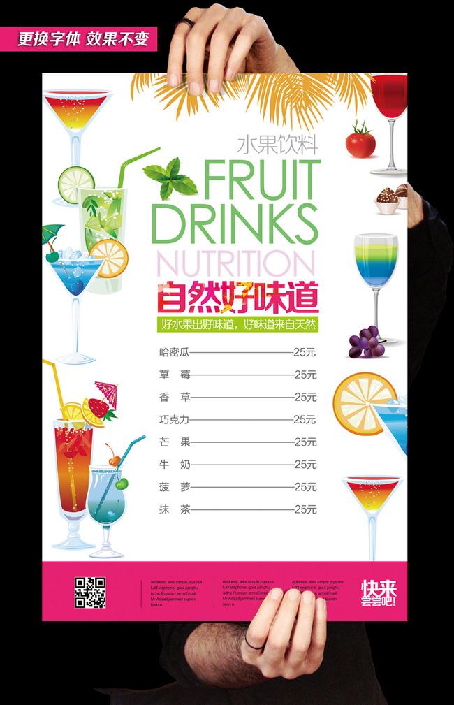 【psd】水果饮料创意促销海报图片