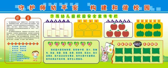 【cdr】安全宣传栏展板_图片编号:wli1419980_学校_|x
