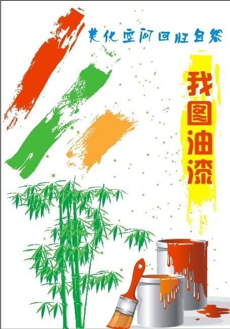 主页 原创专区 海报设计|宣传广告设计 其他 > 油漆海报