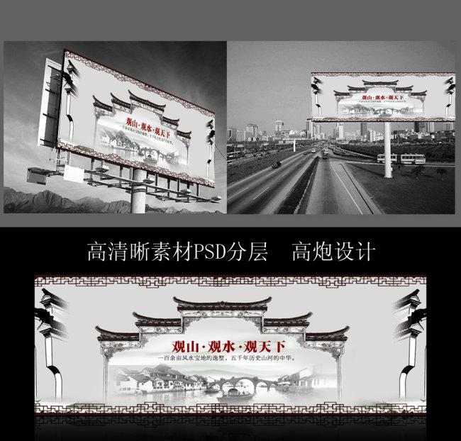 主页 原创专区 海报设计|宣传广告设计 广告牌 > 房产高炮 中国风设计