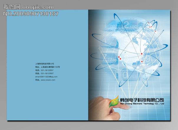 微利设计 画册|样本|书籍|杂志|报纸 it行业画册设计 说明:科技电子
