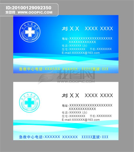 【cdr】医院医生名片设计源文件下载