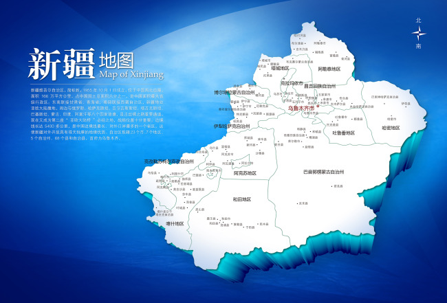 新疆地图模板 新疆地图图片 精确新疆地图 新疆地图完整版 乌鲁木齐