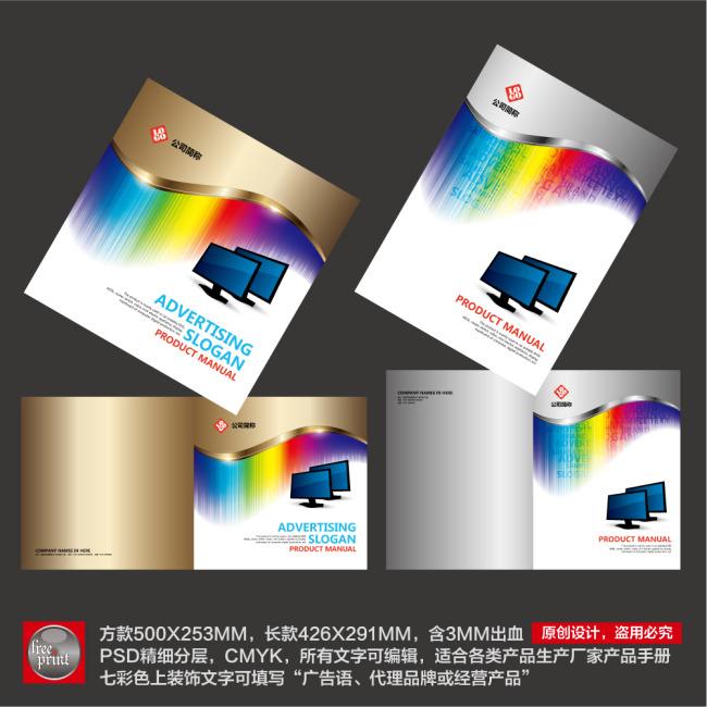主页 原创专区 画册设计|版式|菜谱模板 产品画册(封面) > 金属质感