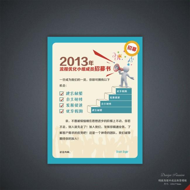 海报背景 海报模板 海报ps素材 海报宣传单设计 说明:个性创意招募书