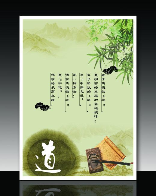 【psd】中国风-道-学校文化展板设计