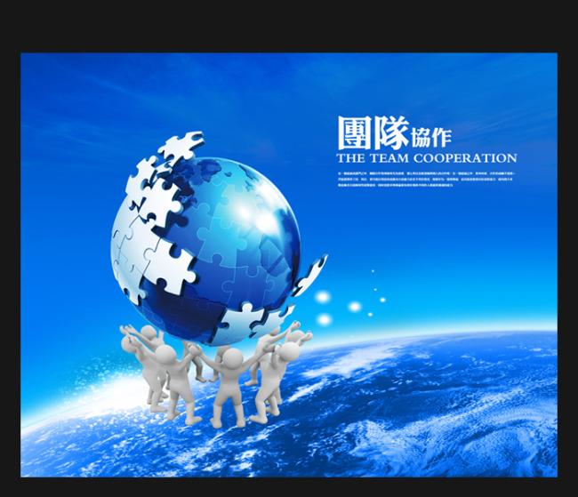 海报设计 | 2013蛇年 > 团结协作  关键词: 团队 团队协作 地球 拼图