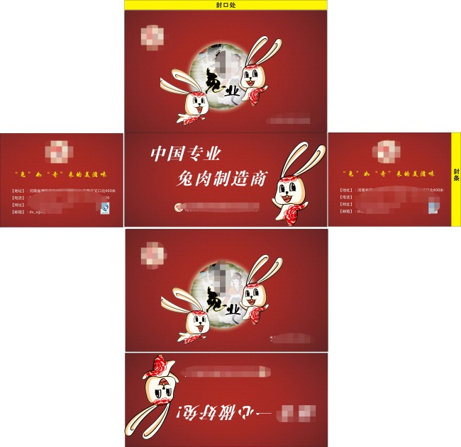 【cdr】食品包装盒子设计