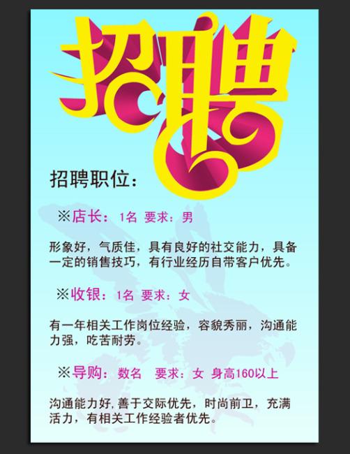 主页 原创专区 海报设计|宣传广告设计 海报设计 | 2013蛇年 > 服装店