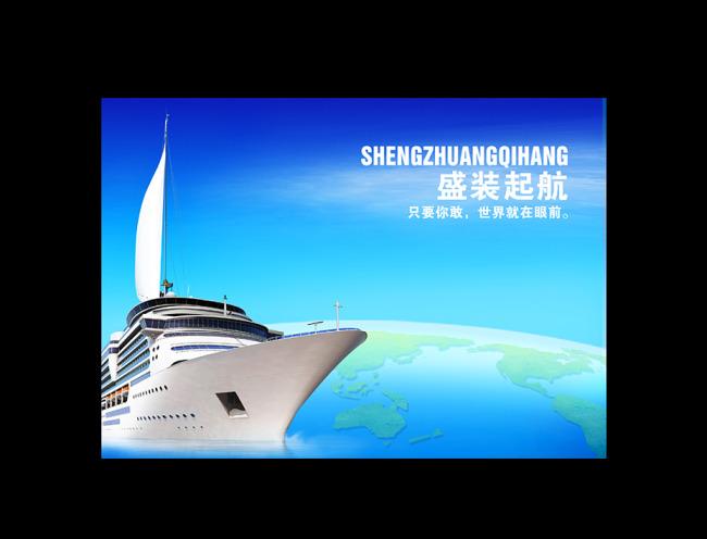 主页 原创专区 海报设计|宣传广告设计 宣传单|彩页|dm > 扬帆起航