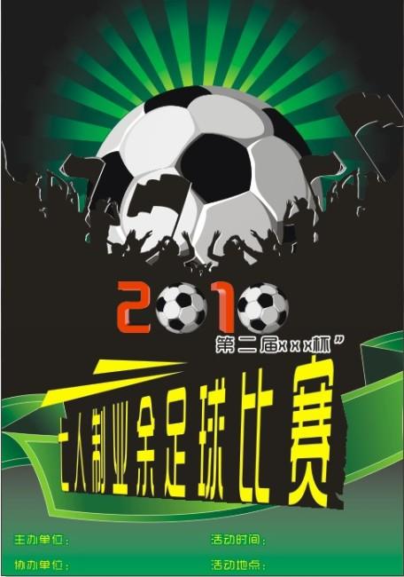 【cdr】7人足球比赛海报