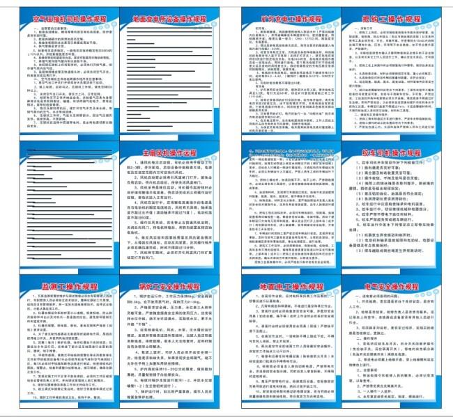 钳工操作规程_【CDR】煤矿操作规程_图片编号:wli10430787_制度展板设计_展板设计